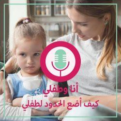 الحلقة الرابعة: كيف أضع حدودًا لطفلي؟