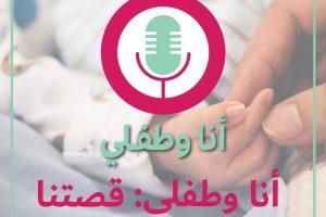 بودكاست تربية الاطفال أمومة وطفولة علمتني كنز غزل بغدادي جاسم المطوع معين